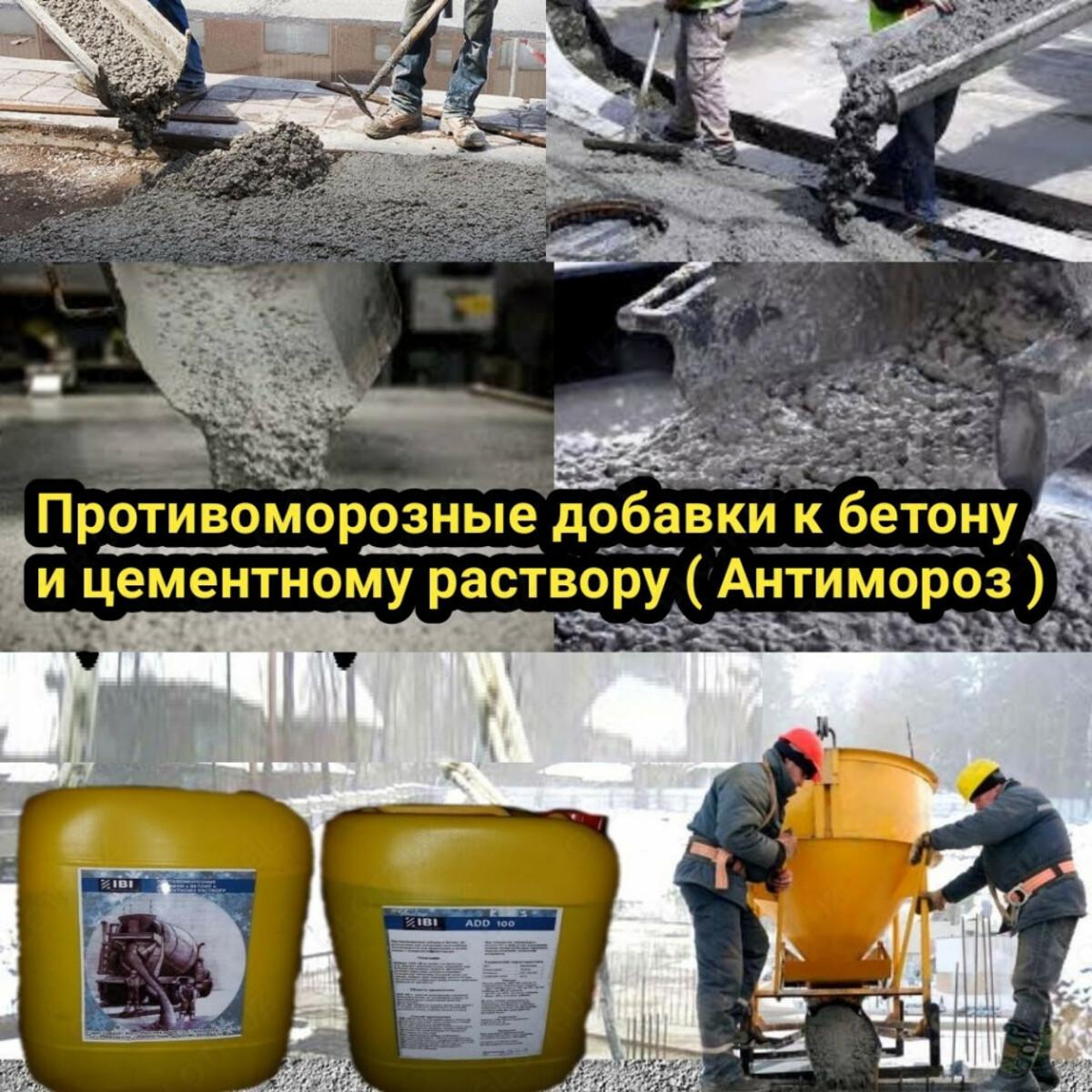 Бетон противоморозный бетон трейд москва