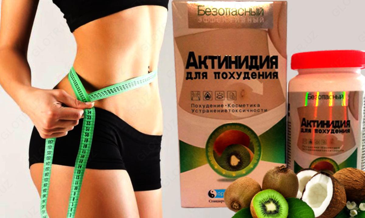актинидия капсулы для похудения купить