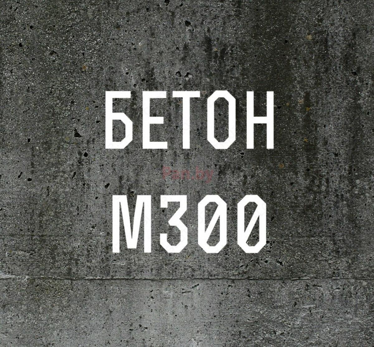 Миксерный бетон стоимость бетона б15